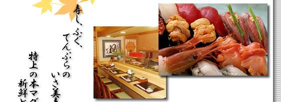 川崎市 中原区 武蔵新城 寿司 宴会 ランチ ふぐ料理
